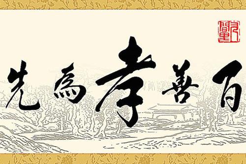 儒家孔子的孝顺观