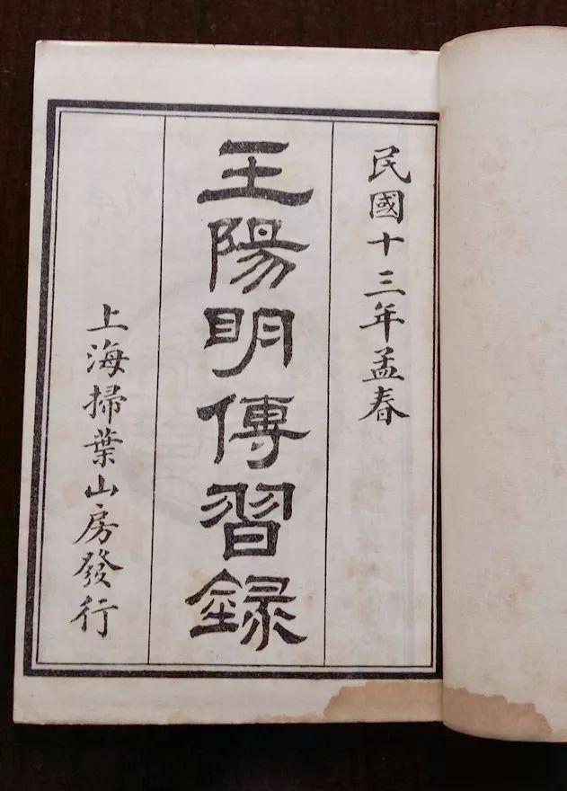 博学书院解读:王阳明思想足够受用一生