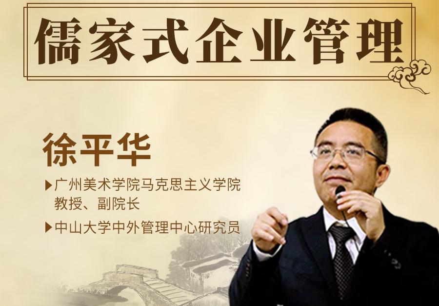 明德书院|黎红雷:儒家思想里,藏着怎样的企业管理奥秘?