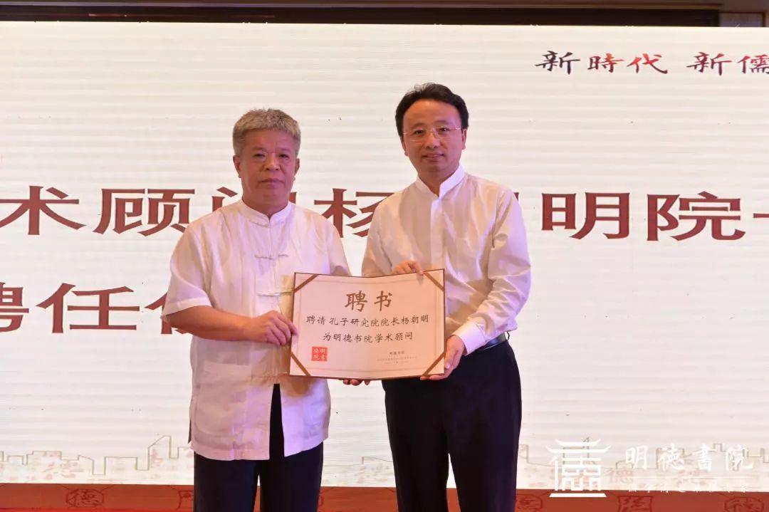 明德书院聘请孔子研究院院长杨朝明先生为学术顾问