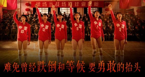 电影《夺冠》之外,是中国女排不屈的民族精神!