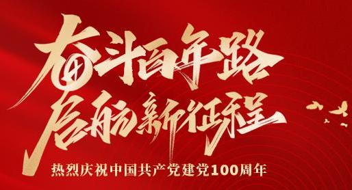 「建党百年」百年初心,历久弥坚 明德书院祝贺建党100周年