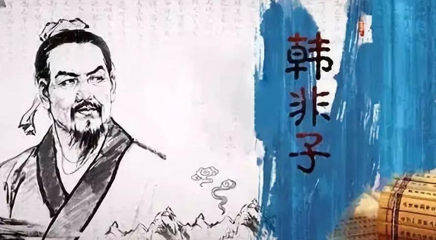 《韩非子》中的经典故事,流传千年的法家智慧!(深度好文)