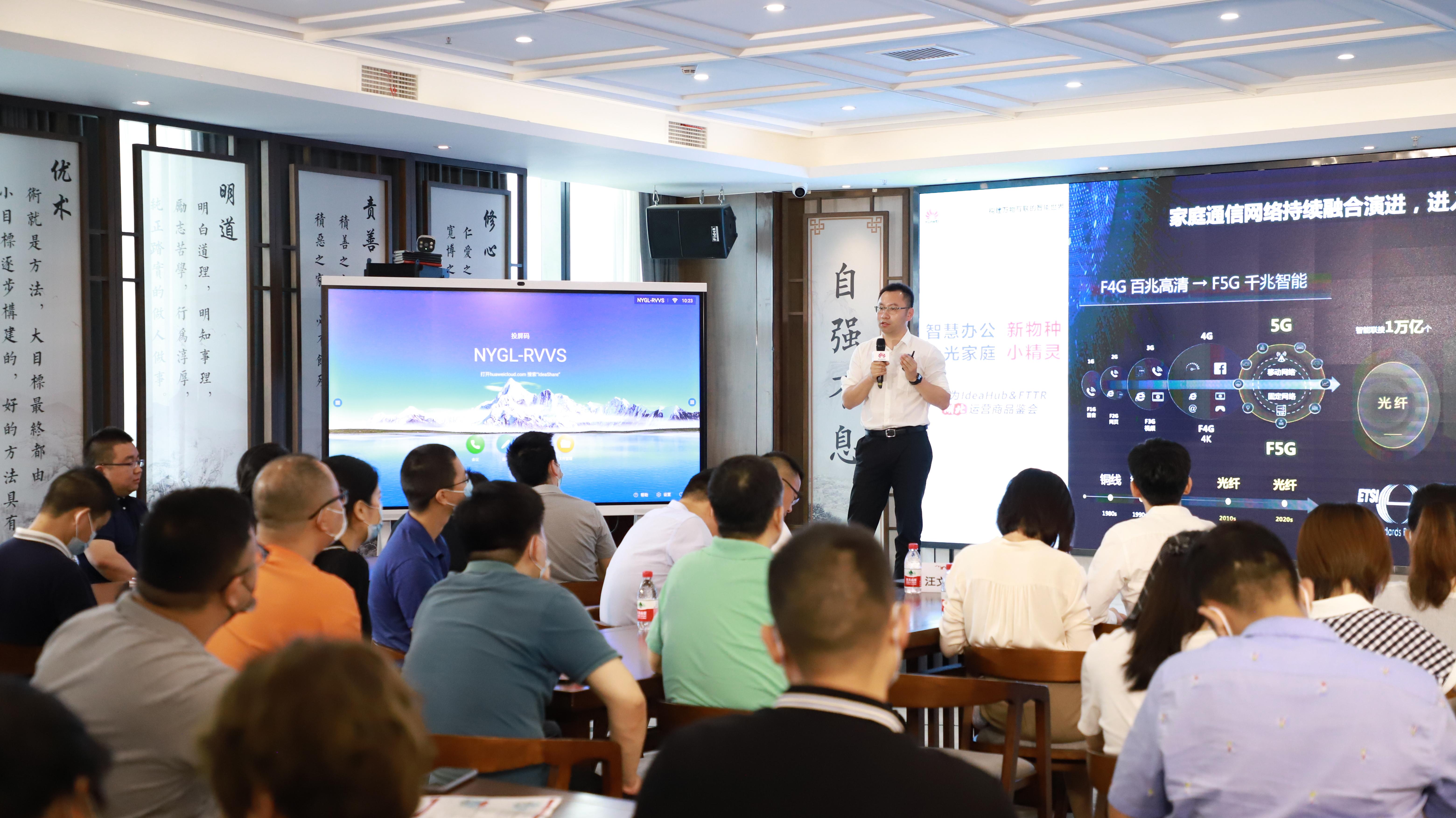 华为智能协作夏季发布会武汉分会场在明德书院武汉国学馆成功举办