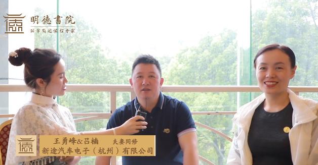企业家面对面 「国学总裁班」九期班王勇峰&吕楠夫妇:二次创业,如何选对行业?