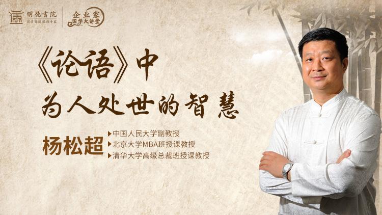 中国人最缺的大智慧,都在《论语》里了!(15-70岁必看)