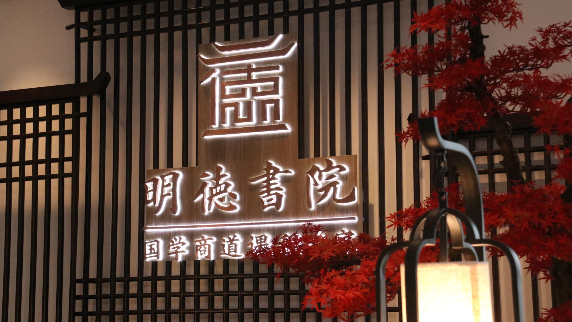 管好中国企业还需中国式管理,明德书院引领新国学商道