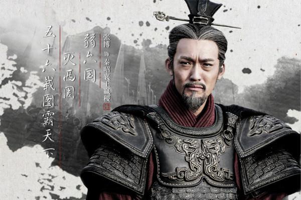 在位时间最长的君王之一,用56年镇压6国君主,令其俯首称臣