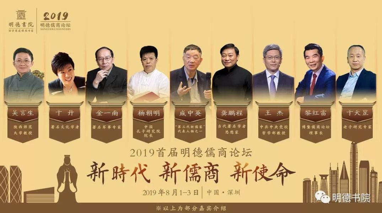 当代著名思想家龚鹏程教授将出席首届明德儒商论坛