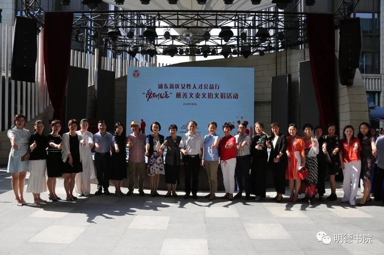 明德公益|爱的传递——明德书院上海国学馆义捐助力贫困妇女儿童