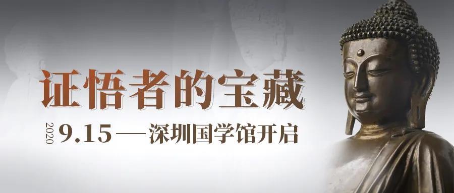 千年圣物收藏艺术展【证悟者的宝藏】现身深圳国学馆丨9月15日开启文化盛宴
