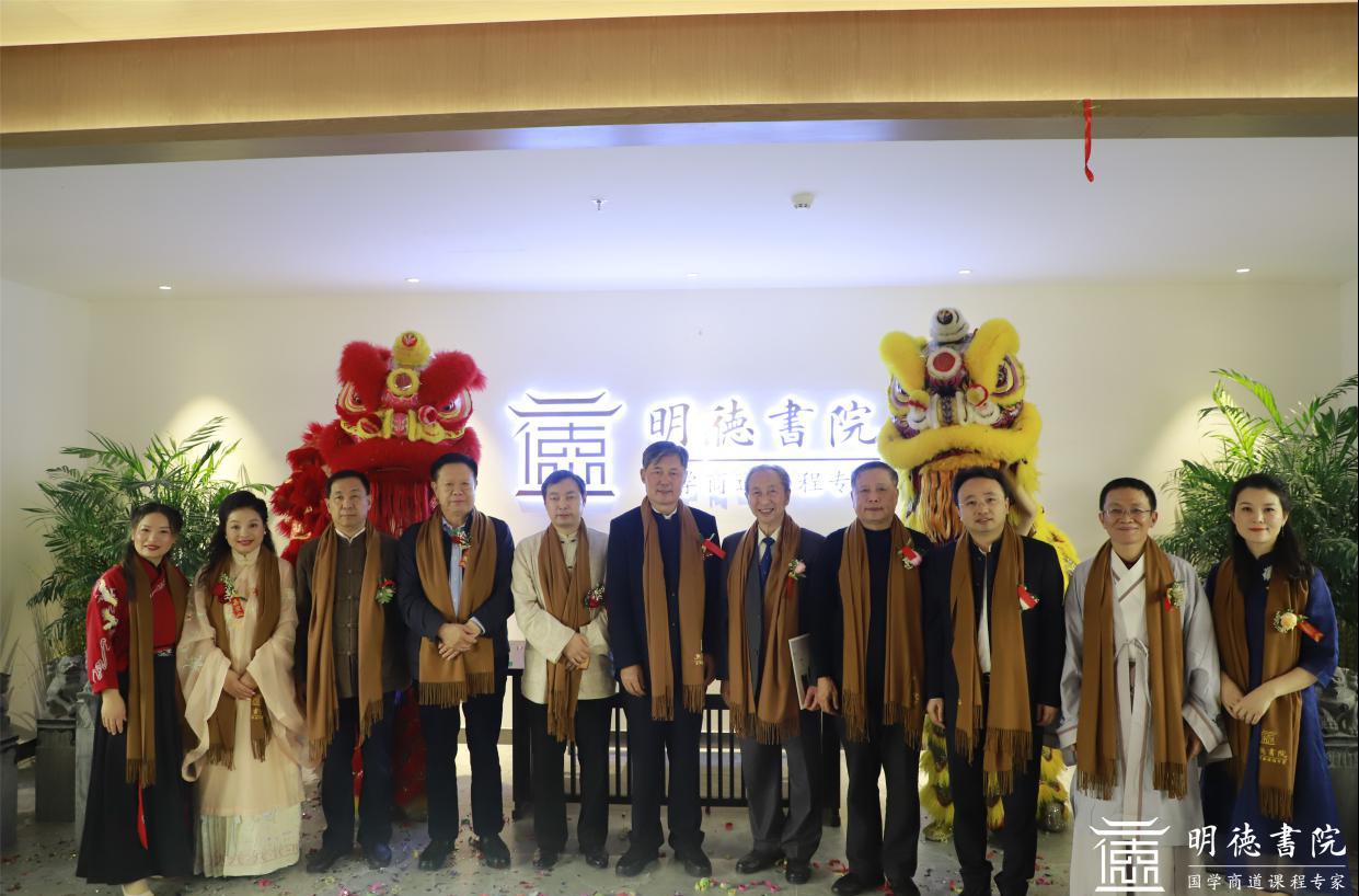 热烈庆祝明德书院深圳国学馆开馆仪式圆满举行