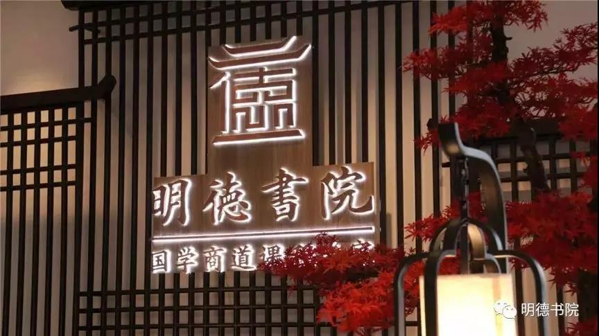 明德书院庆祝新中国成立70周年:游学名山赞山河