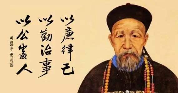 曾国藩推崇的三十二位历代圣哲(一):文、周、孔、孟