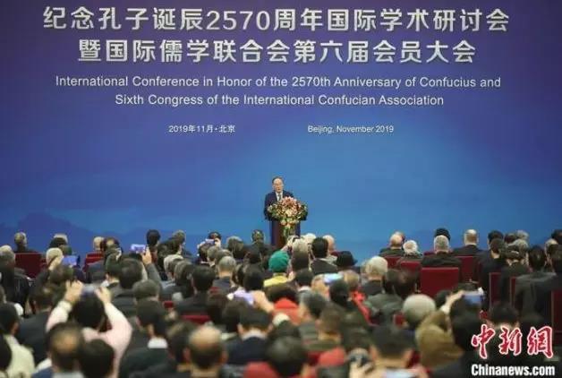 【新闻】王岐山出席纪念孔子诞辰2570周年国际学术研讨会暨国际儒学联合会第六届会员大会开幕式