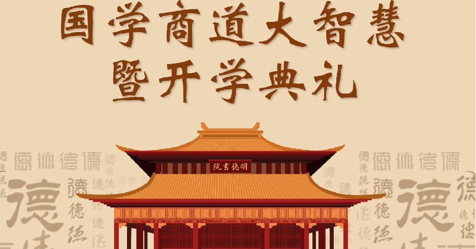 学习国学经典,用国学力量去面对不可预知的经济未来!(企业家必看)