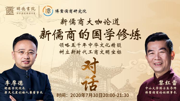 明德书院李厚德对话黎红雷:新儒商的国学修炼