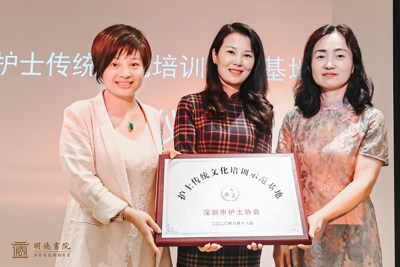 明德书院深圳国学馆被设立为护士传统文化培训示范基地