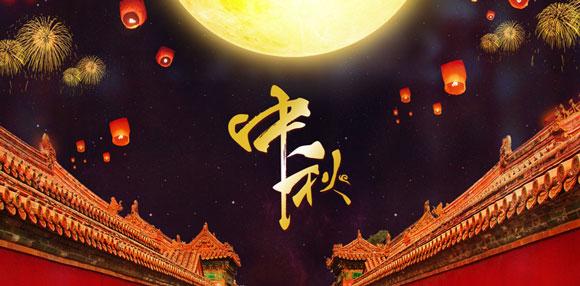 中秋节丨天上月团圆 地上人团圆