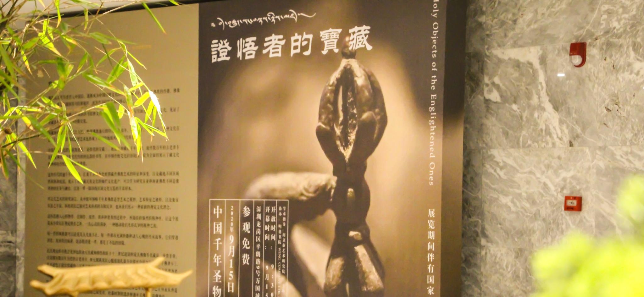千年圣物收藏艺术展【证悟者的宝藏】现身明德书院深圳国学馆