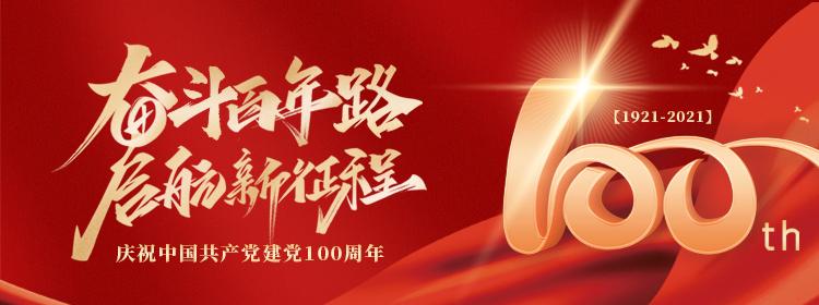 庆祝建党100周年|重温红色经典传承伟大精神
