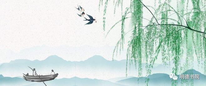 """明德书院:漫话清明——属于中国人的""""感恩节"""""""