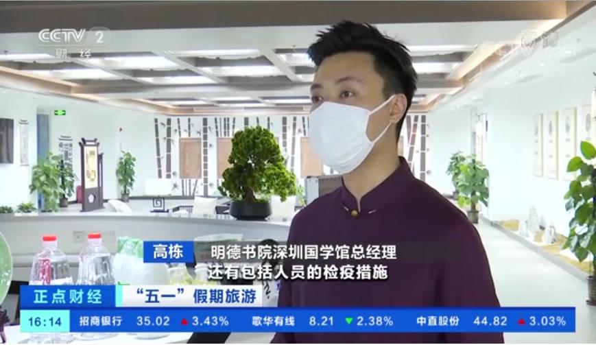 明德书院深圳国学馆:国潮打卡新地标  备受游客追捧