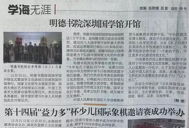 《深圳特区报》对明德书院深圳国学馆开馆仪式进行报道