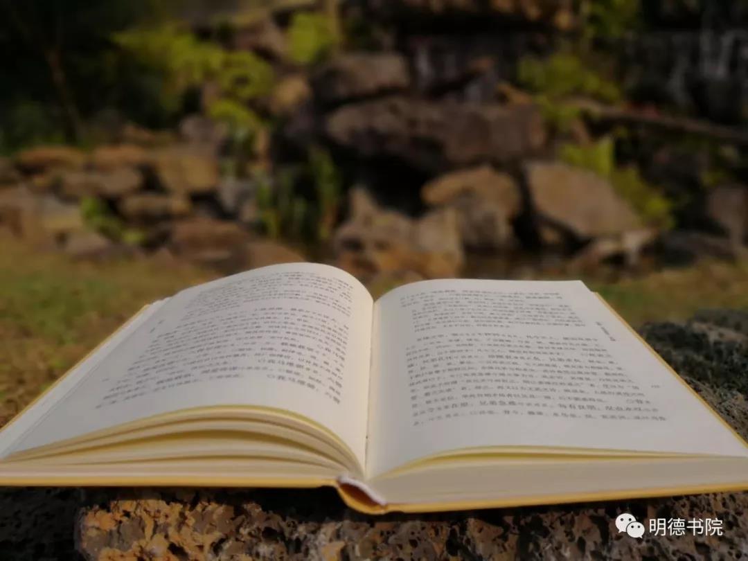 明德书院:安邦治国的三大法则