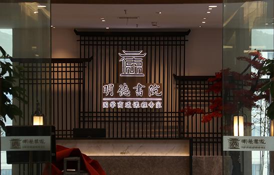 武汉国学馆